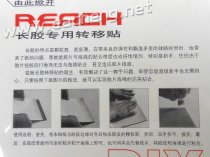 Reach long rubber Mobile paste