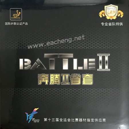 729 Provincial BATTLE II (BATTLE 2 Pro, New Version)