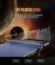 IPONG Table tennis balls catch net