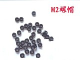 M2 Screw Nut Hex nuts For Coupler/Motor Mount/Servo Bracket/Robot Car chassis(100pcs/lot)