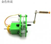 Hand-cranked generator S1 environmental technology scientific experiments small technology gizmos small production