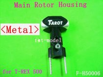 F-H50006 Metal Main Rotor Housing for TREX T-REX 500 Rc Helicopter